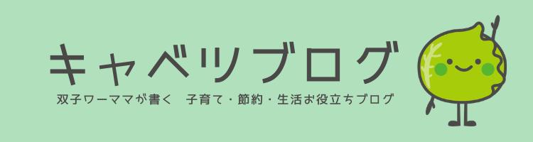 キャベツブログ@双子ワーママ