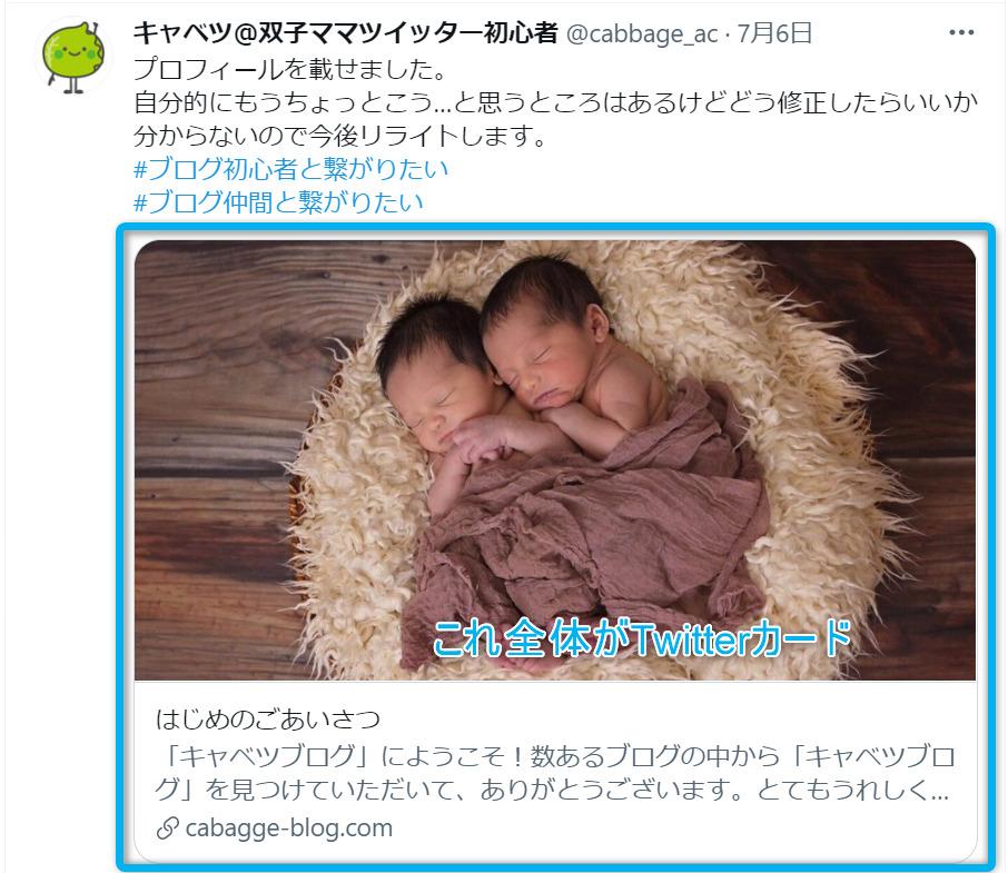 Twitterカード表示例