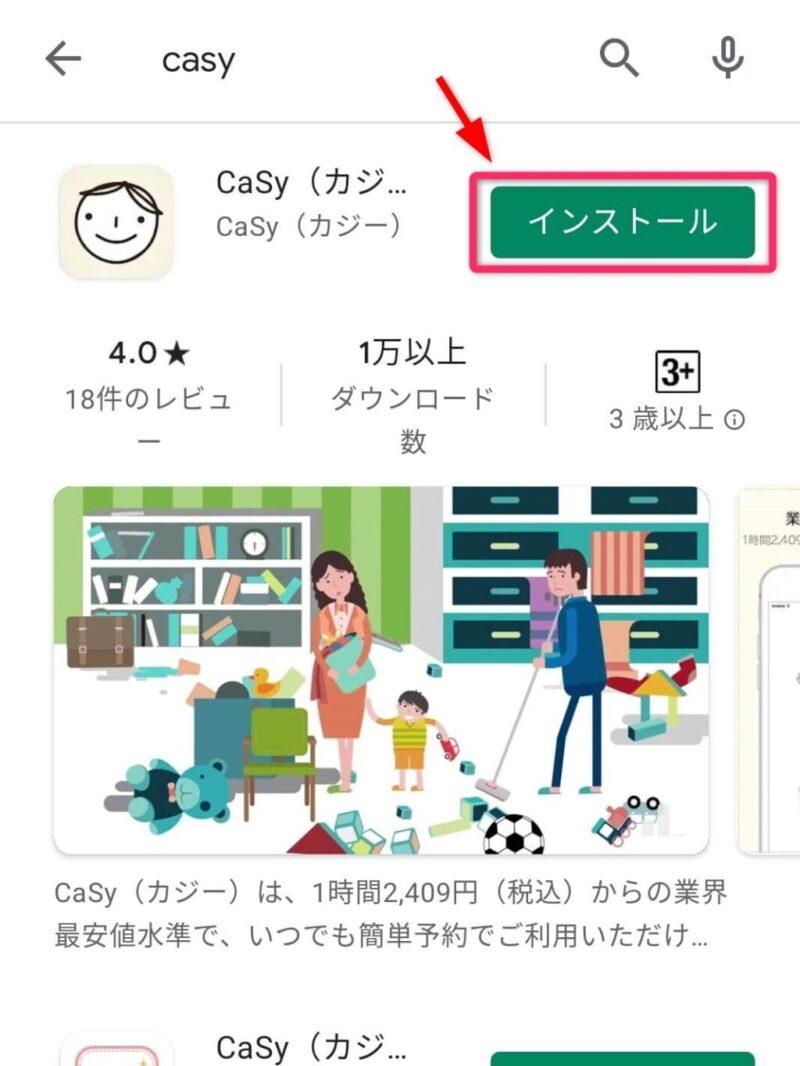 Casyアプリのダウンロード・会員登録 画面1