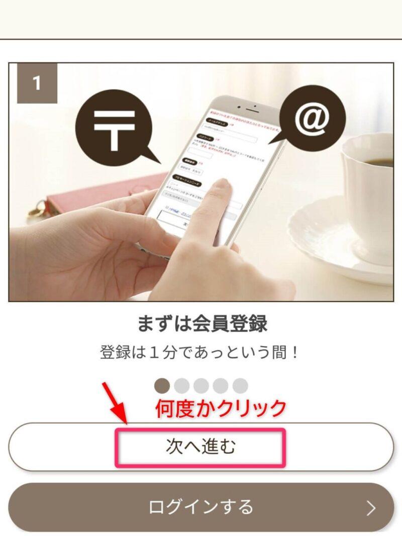 Casyアプリのダウンロード・会員登録 画面2