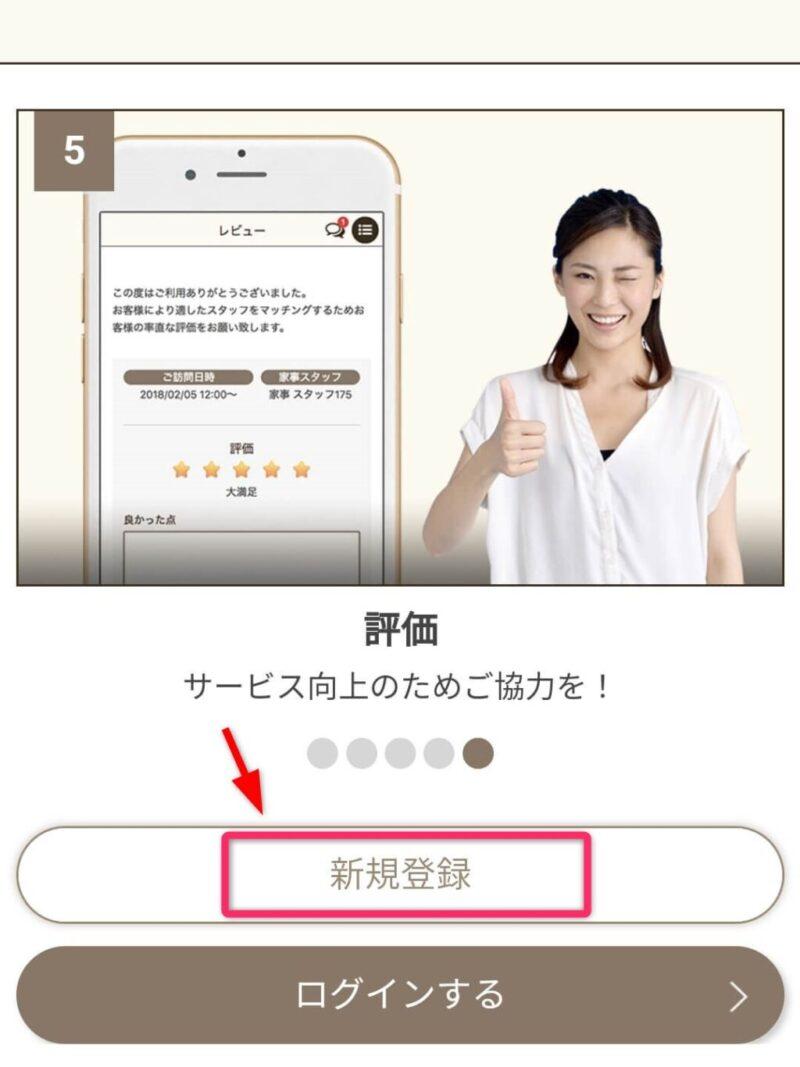 Casyアプリのダウンロード・会員登録 画面3