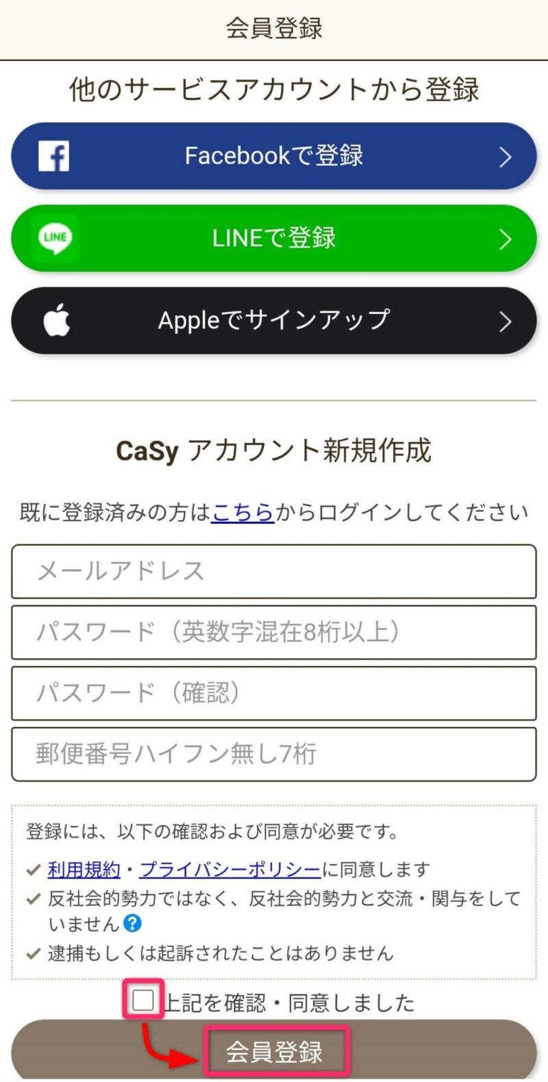 Casyアプリのダウンロード・会員登録 画面4