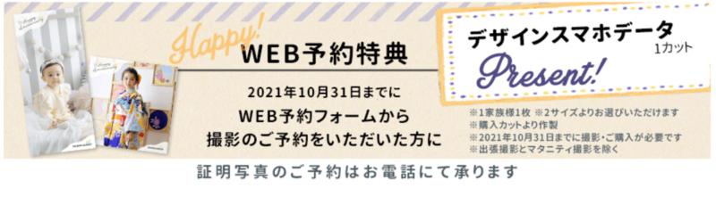 スタジオキャラットWEB予約特典