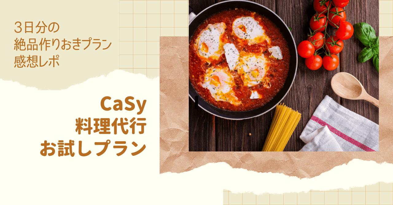 Casy(カジー)料理代行お試しプランを頼んでみた感想