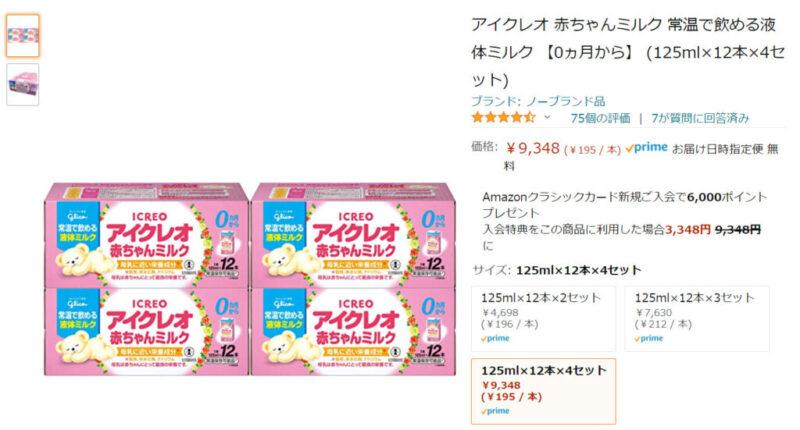 Amazonでの「アイクレオ赤ちゃんミルク」48本セットの販売価格