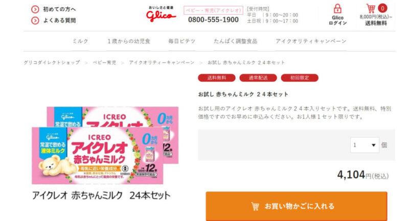 アイクレオ公式サイトでの「アイクレオ赤ちゃんミルク」24本セットの購入画面