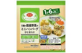 おうちコープ 離乳食食材「ミニハンバーグ」