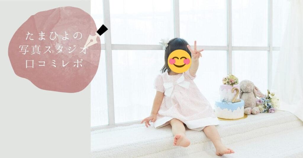 たまひよの写真スタジオ(たまひよ写真館)の口コミレポ!