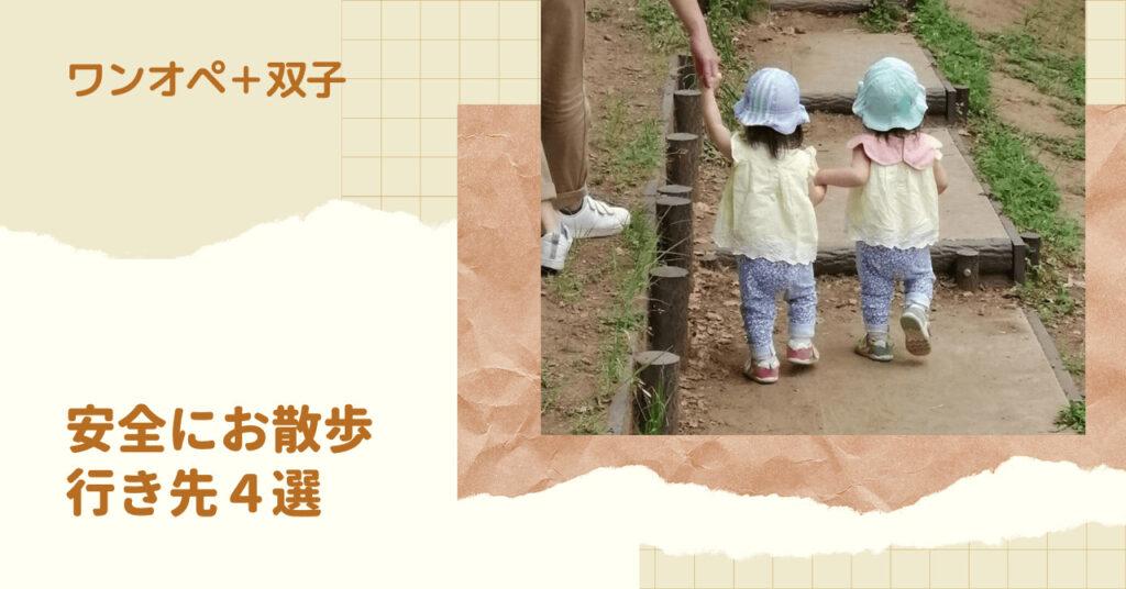 ワンオペ育児で双子とのお散歩・行き先4選